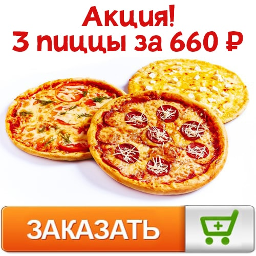 3 пиццы за 660 р
